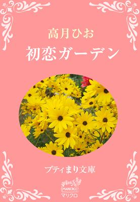 初恋ガーデン/高月ひお