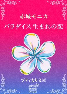 パラダイス生まれの恋/赤城モニカ