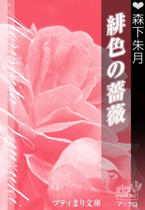 緋色の薔薇/森下朱月