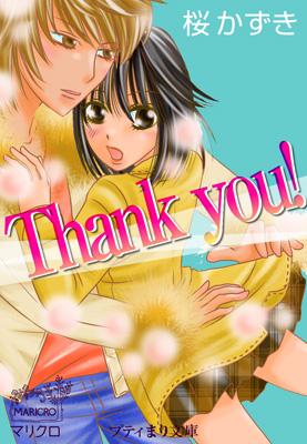 プティまり文庫 Thank you!/by 桜かずき