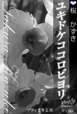 ユキドケココロビヨリ/桜かずき