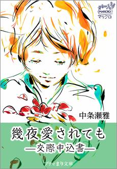 幾夜愛されても ―交際申込書― by 中条瀬雅
