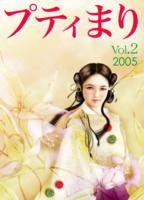 プティまり vol.2